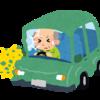 高齢者の事故を見て運転免許証の返納を考えてみる