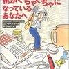 気がつくと机がぐちゃぐちゃになっているあなたへ リズ・ダベンポート (著), 平石 律子 (翻訳)