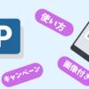 PayPay の使い方教えます!40%戻ってくるキャンペーンをお得に活用【画像付きで説明】