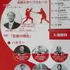 2017年10月14日→長野/信州上田 ninja フェスティバル3