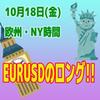 【10/18 欧州&NY時間】EURUSDは上昇トレンド入りで買い目線!!昨日の高値付近に注目!!