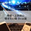 帰省・上京の新幹線の中で聞きたい曲9選