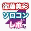 衛藤美彩卒業ソロコンサートのレポ。セトリから詳しい状況、感想まで!