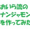 【子供の教材作りに挑戦!!パート3】 名前付けゲーム(ナンジャモンジャに勝る!?) 【親が本気になって作るw】