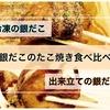 【食べ比べ】冷凍の「銀だこのたこ焼き」とお店で出来立ての「銀だこのたこ焼き」はどっちが美味しいのか!?