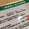 【資格】二級建築士 免許証明書