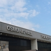 大阪と宮城レポ(記憶を呼び起こせ)