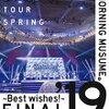 モーニング娘。'19コンサートツアー春~BEST WISHES!~FINALのおススメポイント紹介