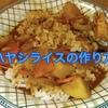 ケチャップが決め手!簡単なハヤシライスの作り方(レシピ)