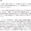 西岡力、朴裕河、熊谷奈緒子等の「性奴隷」否定言説の問題点(1)「マイ定義が酷過ぎる」という話