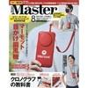 【予告】6月25日 MonoMaster 2020年 8 月号増刊