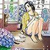 オジロマコト先生『猫のお寺の知恩さん』2巻 小学館 感想。