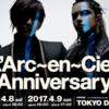 【有名人まとめ】L'Arc〜en〜Ciel 25th L'Anniversary LIVE