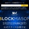 BlockMason(BCPT)が仮想通貨取引所HitBTC上場で爆上げ開始!