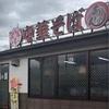 岐阜県・恵那の人気の中華そば店で つけ麺『暴れん坊』?