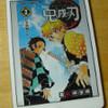 「鬼滅の刃」第三巻ネタバレ有り感想。善逸は眠りの小五郎?トミーとマツ?!