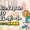 RTA in Japan 2020 参加レポート#2 イベント前準備編