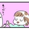 【1歳9か月】ちぃのことば~あい、どーぞ!~