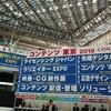 コンテンツ東京 2019に行ってきた