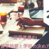 留学準備#1 -留学時期と学校の決め方-