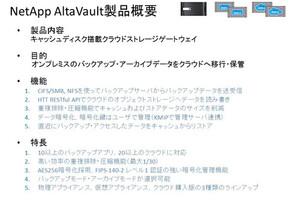 クラウド統合ストレージAltaVaultをさわってみた-概要説明編-