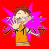 【!】STOP!!シャイニーハラスメント(シャイハラ)