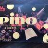 新作ピノ「炭火焙煎コーヒー」が全国新発売だ!