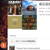 Google Play Music に移行中