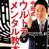 『中田式ウルトラ・メンタル教本 好きに生きるための「やらないこと」リスト41』の要約と感想