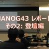 JANOG43 レポートその2【登壇編】自動化の行き着く先は?