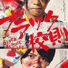 06月09日、薬師丸ひろ子(2020)