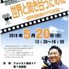 映画監督・想田和弘さん来仙!『世界と向き合うために』