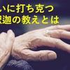 ますます日本に重くのしかかる老苦の現実。仏教の解決法とは