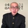 【今年は合格!?】TAWASHI氏の共通テスト自己採点結果と東大合格の可能性を考察