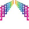 パチスロ新台「純増9枚×ストレート AT」「激甘マシン!?」登場! 7月デビュー激アツ機の「重要ポイント」を特集!!