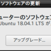 Ubuntu16.04から18.04に上げてみた