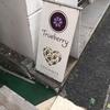 Trueberry (トゥルーベリー)ストロベリースムージーパフェ【表参道店】