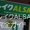 レイクALSA(レイクアルサ)とは?【完全ガイド】レイクALSAはスピーディーな最短即日融資キャッシングだった!