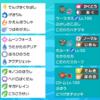 【剣盾S11最終29位&77位】ヒトムバレルホルード
