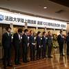 法政大学陸上競技部 創部100周年記念式典
