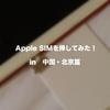 Apple SIMを挿してみた!中国・北京篇