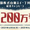 【楽天証券】米国株式自動スイープ対応記念キャンペーン。