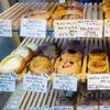 【九品仏】九品仏商店街『BOULANGERIE NEUF9(ブーランジェリー ヌフ)』にいってきた!地元民に大人気のパン屋さん♪