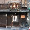 ぴったんこカンカン!で藤山直美さんの地元・祇園名店巡り。寛美さんが愛した飴、するがや祇園下里の「大つヽ」。