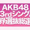 Webスクレイピングで第10回AKB48世界選抜総選挙のデータを取得