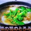 男子ごはん3/19日のレシピ~カニ缶を使った『蟹と菜の花のとろみ豆腐』の作り方