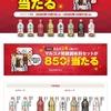 【12/31】マルコメ液みそ5,000万本突破!感謝キャンペーン 【バーコ/はがき】