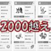 【シングル】ジャラランガ入り雨パーティ2000越え構築 -構築紹介-