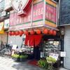【味悟空】東淀川駅西口からすぐのファミリー中華!ランチはコスパもよくおなか一杯食べられる!