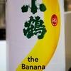 小鶴 the Banana